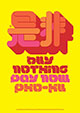 Buy Nothing Pay Now Pho-Ku The Designers Republic™ Art Consumable / 1997
